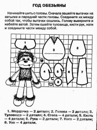 Выкройка детской игрушки - Обезьянка