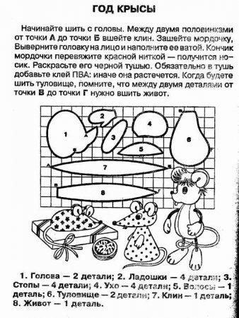 Выкройка детской игрушки - Крыса