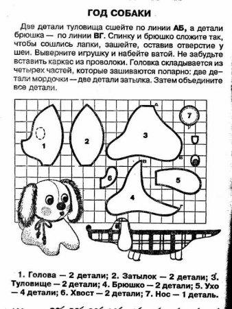 Выкройка детской игрушки - Собака