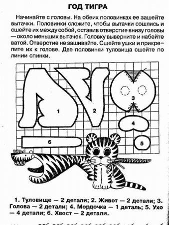 Выкройка детской игрушки - Тигр