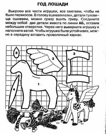 Выкройка детской игрушки - Лошадь