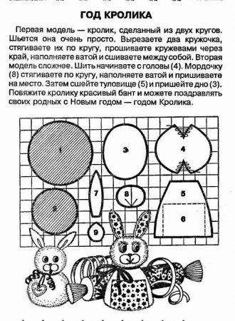 Выкройка детской игрушки - Кролик