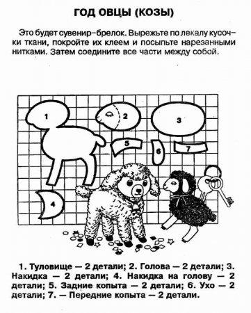 Выкройка детской игрушки - Овца