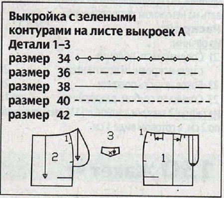 Выкройка мини юбки womanew ru - уроки кройки и шитья.