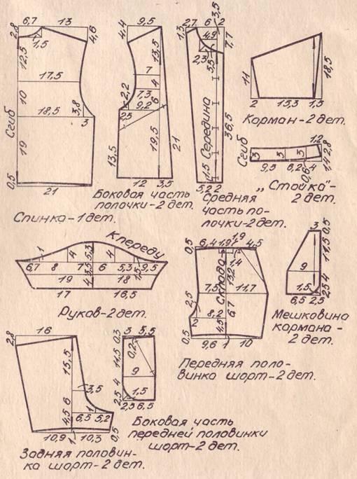 Как сделать подошву для носков 228